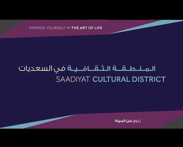 Sasdiyat Cultural District