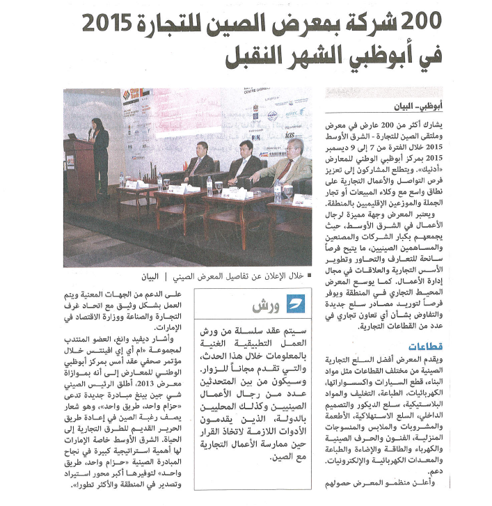 UAE Daily Al Bayan - 23 November 2015