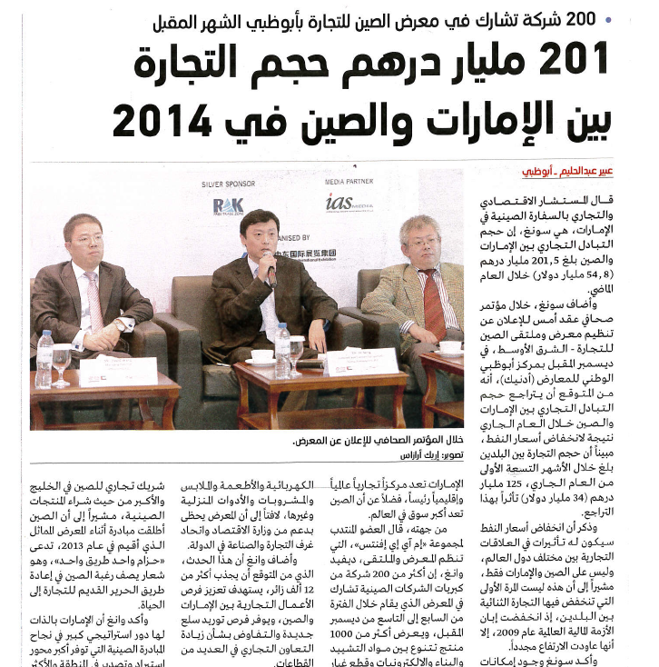 UAE Daily Emarat Al Youm - 23 November 2015
