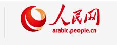 arabic.people---أسبوع الصين للتجارة العربية 2015 ينتظم في أبو ظبي