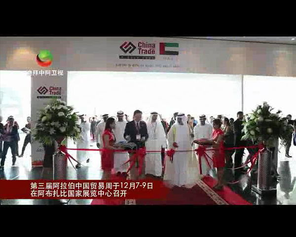 China-Arab TV