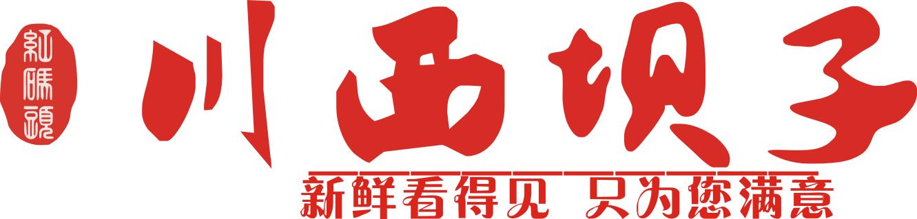 Chengdu Chuanxibazi&Hongmatou Catering Management Company